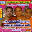 VCDs : Thed Lae Esarn Prayook - Kwai Buk Thoo Luem Klard