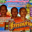 VCDs : Thed Lae Esarn Prayook - Suwannasarm