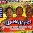 VCDs : Thed Lae Esarn Prayook - Nang Paya Ka Kaaw