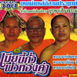 VCDs : Thed Lae Esarn Prayook - Mia Kee Tua Pua Thong Kum
