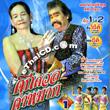 CD+VCD : Lum Korn - Suek Duan Kum Mhark - Part.1