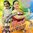CD+VCD : Lum Korn - Suek Duan Kum Mhark - Part.2
