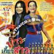 CD+VCD : Lum Korn - Bao Kiew Sao