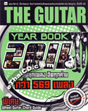 The Guitar Mag : Special - Year Book 2011