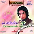 Sayun Sunya : Dae Khon Chue Jeab