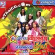 Karaoke VCD : Dao Noy Sieng Esarn - Sao Morlum Reggae