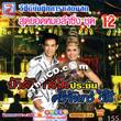 Concert VCD : Buapun Tungsoe VS Srijun Wesri - Sood Yord Morlum Sing Vol.12