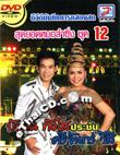 Concert DVD : Buapun Tungsoe VS Srijun Wesri - Sood Yord Morlum Sing Vol.12