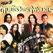 MP3 : Music Train - Double Hit Music Train