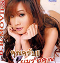 Khun Krup Pom Ruk Khun [ VCD ]
