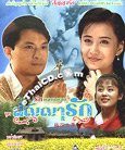Taiwanese serie : Sunya Ruk