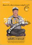Book : Withee Mai Tun Chabub Tun Passakrontee