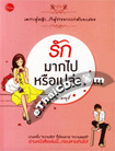 Book : Ruk Mark Pai Rue Plao