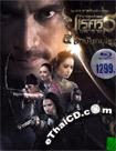 King Naresuan : Episode 4 [ Blu-ray ]