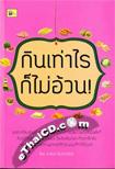 Book : Gin Tao Rai Gor Mai Auan
