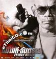 Friday Killer [ VCD ]