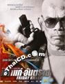 Friday Killer [ DVD ]
