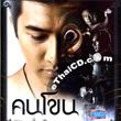 Kon Khon [ VCD ]