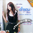 Karaoke DVD : Tuktan Chollada - Ruk Dai Krung La Khon Chuer Jai Khon La Krung