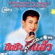 MP3 : Yodruk Salukjai - Kid tueng...Pee Aew