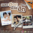 Karaoke VCD : GMM Grammy : Pleng Hot Lakorn Hit - Vol.1