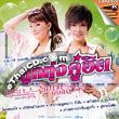 Karaoke VCD : Earn The Star & Paowalee Pornpimon : Loog Thung Koo Hit