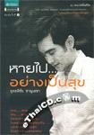 Book : Hai Pai Yarng Pen Suk