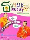 ฺBook : Thamma Sabai Sabai