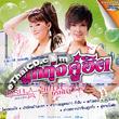 Karaoke DVD : Earn The Star & Paowalee Pornpimon : Loog Thung Koo Hit