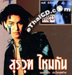 Surawuth Mhaikun & Santisook Promsiri : Greatest hits
