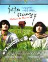 Postman to Heaven [ DVD ]