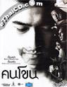 Kon Khon [ DVD ]