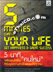 Book : 5 MINUTES CHANGE YOUR LIFE GET HAPPINESS & GREAT SUCCESS