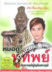 ฺBook : Mhor Doo Hoo Thip Kub Baramee Poo Rusee Maha Rusee