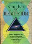 Book : Ruksa Roke Jark Palung Piramid