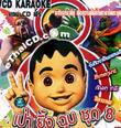 Karaoke VCD : Ja ting jaa vol.8 - Pao Ying Choob