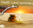 Music Therapy : Soontaraporn - Health Land