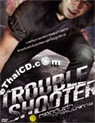 Troubleshooter [ DVD ]