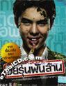 Top Secret [ DVD ]