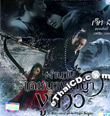 The Sorcerrer And The White Snake [ VCD ]