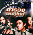 Gen-Y Cops [ VCD ]