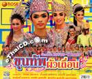 Li-kay : Sornram Nampetch - Khun Tup Pua Tuen