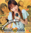 The New Broadcast Just In Time [ VCD ]