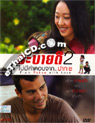 From Pakse with Love [ DVD ]