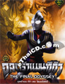 Ultraman Tiga The Movie : The Final Odyssey [ DVD ]