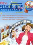Book : Sarng Karaoke Ngai Ngai Khun Kor Tum Dai + CD-ROM