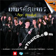 Karaoke VCD : Got Jukkrapun - Petch Tud Petch