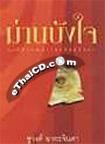 Book : Marn Bung Jai