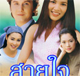 Thai TV serie : Sai Jai [ DVD ]