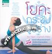 Book : Yoga Krachub Roobrarng + DVD